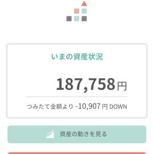 tsumiki証券 七ヶ月目