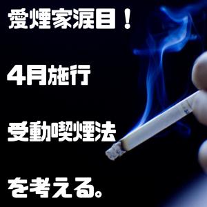 タバコの時代は終わった?4月施行の受動喫煙法を考える
