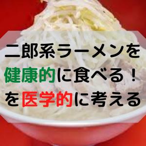 二郎系ラーメンを健康的に食べる方法!を医学的に考える
