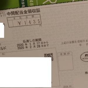 【配当金の高い株?】ロックフィールド2020年受け取り株式投資