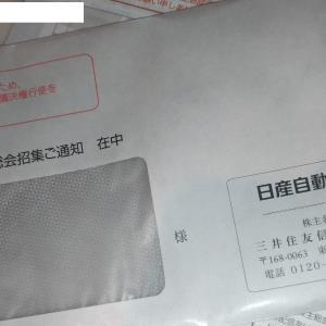 【日産】配当金?2020年6月12日封筒受け取り・・・