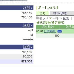 【株式投資ブログ】日本郵政100株保有2月4日現時点で