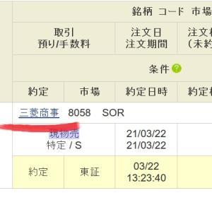 【三菱商事株価】急上昇?月曜日に3月22日売り注文で次の銘柄は?