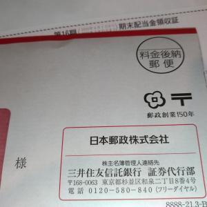 【日本郵政2021】配当金支払日いつ?ネオモバ1株保有で高配当株?