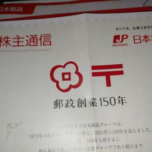 【日本郵政2021】配当金?2021年6月封筒到着もう受け取ってる