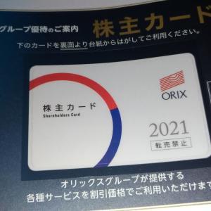 【オリックス株主優待】2021年3月末ふるさと優待楽しみ株式投資で
