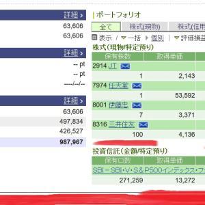 【三井住友株価】2021年9月配当金のため100株買い注文