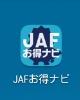 JAFの優待は割引率も大きく豊富。コツコツ利用すると大きく節約できる