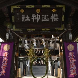 櫻山神社で茅の輪くぐり
