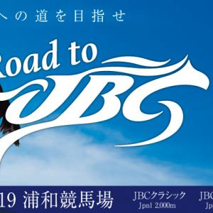 2019年のJBC2019は、浦和競馬場で開催。ダート競馬の祭典が楽しみです。