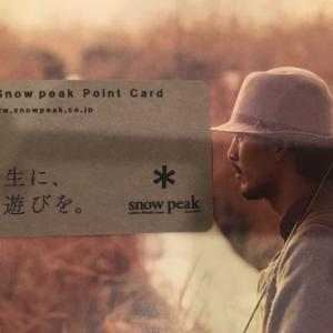 【snow peak】ポイントを貯めてお得にギフトをゲットしよう!スノーピーク会員ポイントカード特典