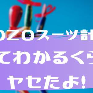"""何かと話題の""""ZOZO""""ですが、ひさびさのZOZOスーツ計測で体型の変化をさらします!"""