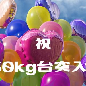 【ダイエット34週目】祝☆50kg台に突入!10年以上ぶり!