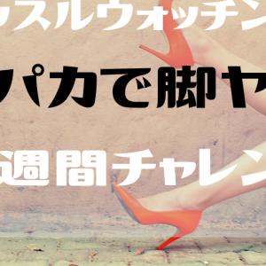 【マッスルウォッチング】足パカで細くなった!脚ヤセ一週間チャレンジ結果【むくみとり筋トレ】