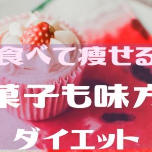 【やせたいけど食べたい】お菓子を減らして、ダイエットの味方にする方法【間食やめたい】