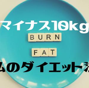 マイナス10kgヤセた、私のダイエットの方法【ズボラダイエット】