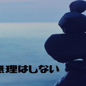 【ダイエット26日目】無理はしない ★【ヨガ動画】