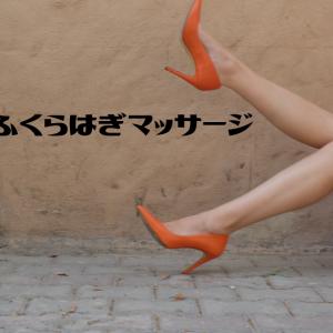 【ダイエット51日目】ふくらはぎのマッサージ ★【マッサージ動画】