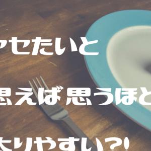 【ダイエット】ヤセたいと思えば思うほど太りやすい?!
