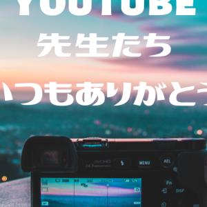 【ダイエット21週目】YouTube新たな先生との出会い