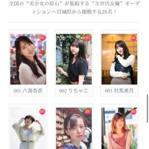ガチイベ♪美少女図鑑アワード2021♪東北予選へすすみます♡