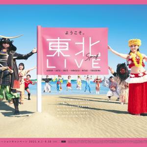 JRのポスターにいます♪【東北ディスティネーションキャンペーン】