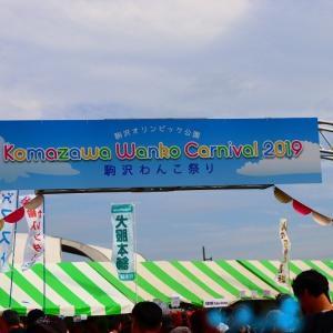 駒沢わんこ祭り ②