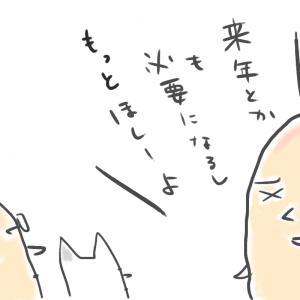 【うさぎ イラスト】続・スースーマット 【うさぎ絵日記】