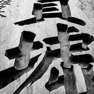 大森貝墟の碑 (東京)