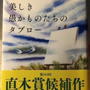 国立西洋美術館で、松方コレクションの『美しき愚かものたちのタブロー』(原田マハ著)から元気をもらいませんか?