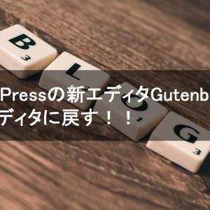 WordPressの新エディタを旧エディタに戻す方法!