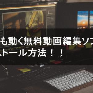 無料動画編集ソフトAviutlのインストール方法