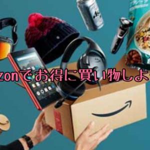 Amazonプライムデーが11月にもある?今からできるお得な攻略法