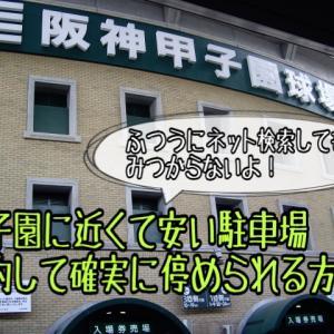 甲子園近くの駐車場を【無料予約で確実に確保】簡単操作の神サイト紹介!一括検索で便利