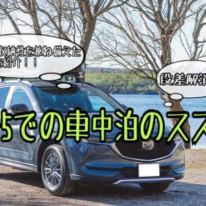 【段差解消!】CX-5の車中泊を快適にする方法|保存版|KE/KF型