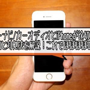 カーナビ/オーディオとiPhone(スマホ)が途切れる原因と対処法を現役整備士が解説