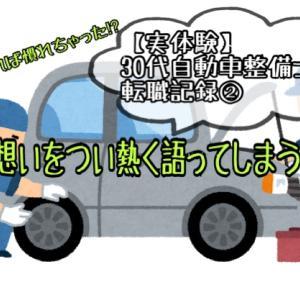 【体験談】30代自動車整備士の転職記録②。1ヶ月もあれば慣れちゃった!