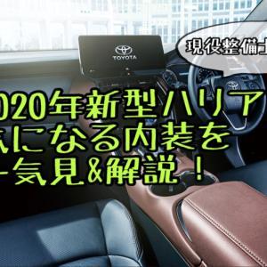 2020年|新型ハリアーの内装を一気見!購買意欲そそられる完成度の高さ