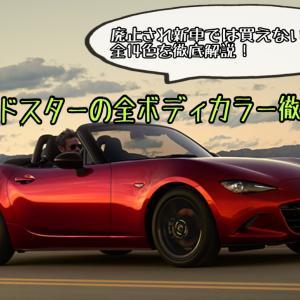 NDロードスター人気色ランキング|今では新車で買えない色も!全14色を徹底解説