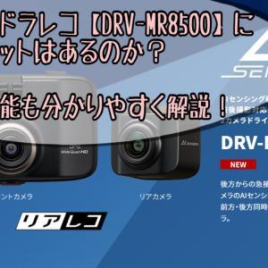 ケンウッド製ドラレコ【DRV-MR8500】デメリットはあるのか?最新機能も分かりやすく解説