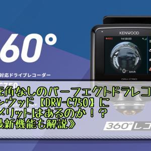 ケンウッド【DRV-C750】死角なしのパーフェクトドラレコ!デメリットは?