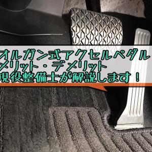 オルガン式アクセルペダルの【メリット・デメリット】を現役整備士が解説