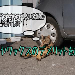 タイヤワックスのデメリット【整備士のわたしがオススメしない理由と…】
