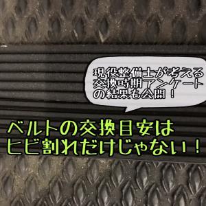 ドライブベルト・ファンベルトの交換時期【ヒビだけでの判断は時代遅れ?】