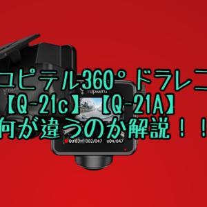 ユピテルドラレコ【Q-21A】【Q-21c】の違いを解説!全く同じ性能?