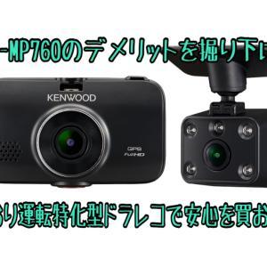 ケンウッドDRV-MP760|デメリットは3つ?あおり運転対策万全ドラレコ