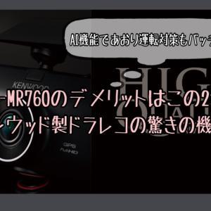 デメリット紹介!DRV-MR760|ケンウッド製ドラレコであおり運転対策を!