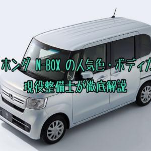 N-BOX 標準モデルの人気色・ボディカラーランキング!現役整備士が徹底解説