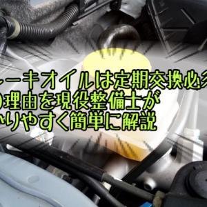 ブレーキオイルの交換時期【車検時推奨の理由】を現役整備士が解説!