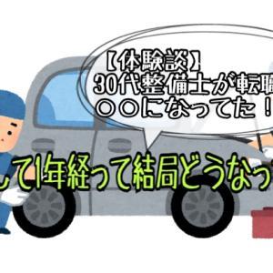 【体験談】30代自動車整備士の転職記録③|1年でこんなことになるなんて…